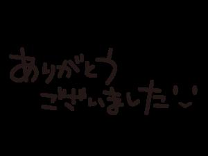 サンクスページ